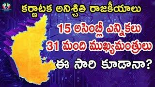 కర్ణాటక అనిశ్చితి రాజకీయాలు! 15అసెంబ్లీ ఎన్నికలు 31 మంది ముఖ్యమంత్రులు | Kannada Politics | TFC News