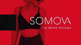 Download SOMOVA - Ты меня хочешь Mp3 and Videos