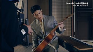 Cover images ジョン・ヨンファ(from CNBLUE)「Letter」MVメイキング ティザー映像