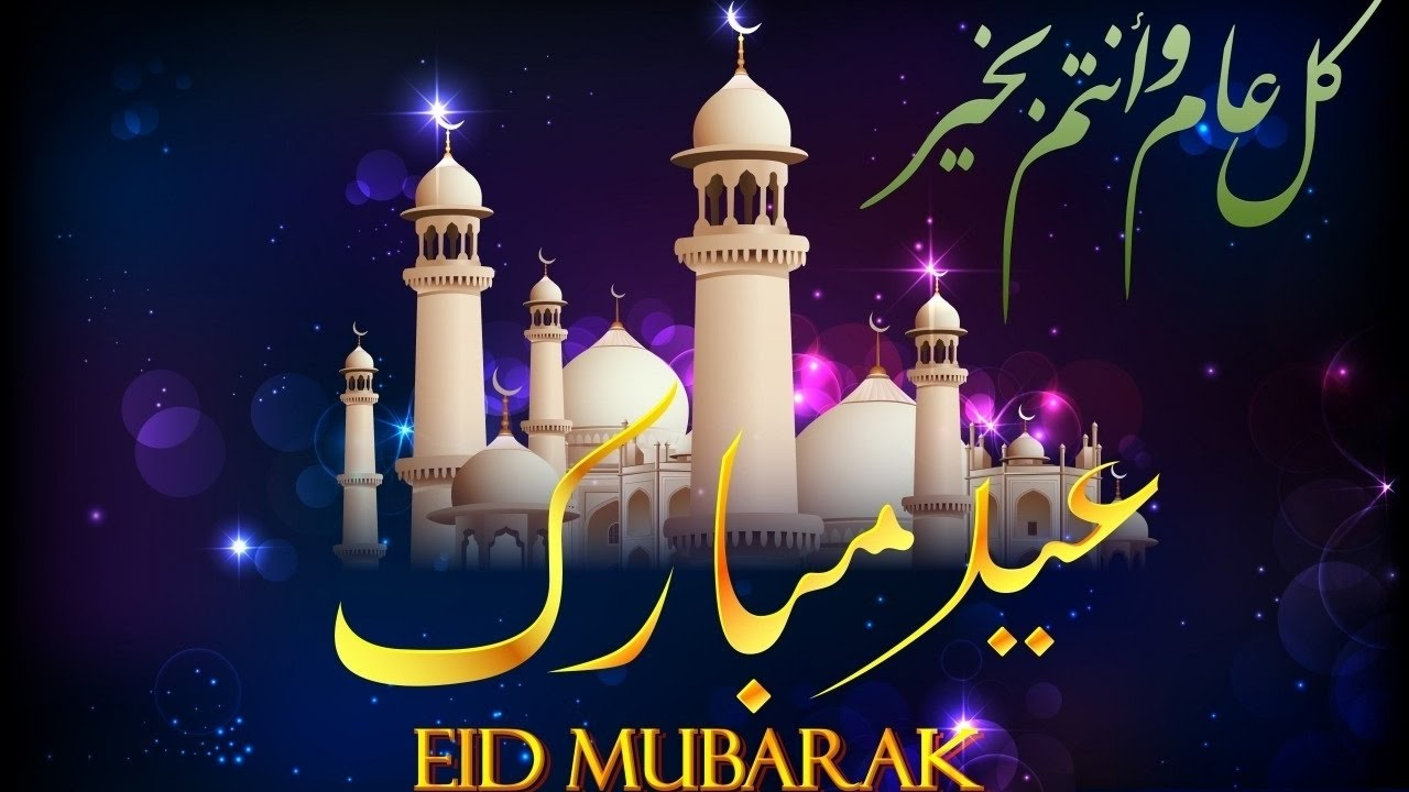 Best Milad Eid Al-Fitr Greeting - maxresdefault  2018_57911 .jpg