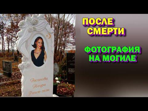 Фотография на могиле