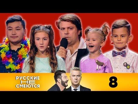 Русские не смеются | Выпуск 8