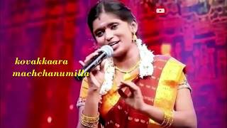 Kovakkara Machanum illa-rvijayalakshmi super singer|tamil song|30 s|subscribe😊👇music pills