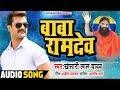 बाबा रामदेव | खेसारी लाल यादव का New धमाकेधार Audio Song | latest Bhojpuri Songs 2019