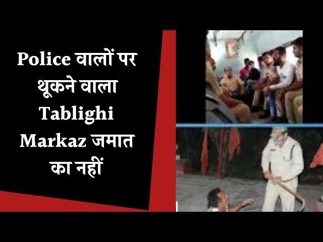 Police वालों पर थूकने वाला Tablighi Markaz जमात का नहीं