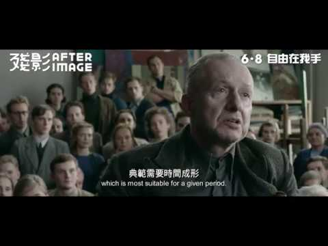 殘影 (Afterimage)電影預告