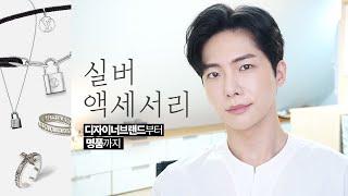 남자 실버 악세사리 리뷰 / 반지, 팔찌, 목걸이까지