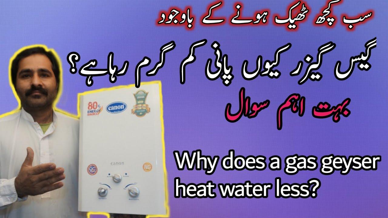 Why does a gas instant geyser heat water less? | گیس گیزر کیوں پانی کم گرم کرتا ہے #gasgeyser