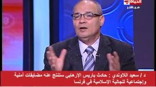 """الحياة اليوم -  د.سعيد اللاوندى """" النخبة فى فرنسا تحذر من تحول فرنسا إلى دولة اسلامية فى 2020"""""""