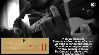 Наутилус Помпилиус - Одинокая птица. Как играть, аккорды, разбор песни, видеоурок. Кавер
