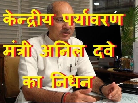 अनिल दवे का निधन | BJP Minister Anil Madhav Dave Dies in AIIMS after heart Attack