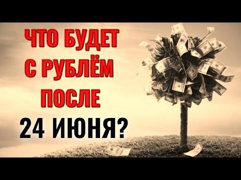 Курс доллара на июнь 2020. Будет ли девальвация рубля в июне? Курс доллара на сегодня.