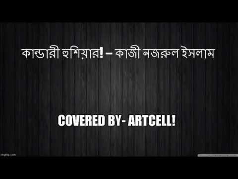 Kandari Hushiar- Artcell (with lyrics)