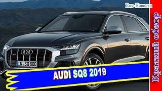 Авто обзор - AUDI SQ8 2019 – Флагманский АУДИ КУ8 С Супер Дизелем