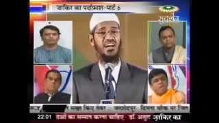 No Prophet Muhammad in Hindu Scripture (Kuntaap Sukta - Veda)- Zakir Naik exposed