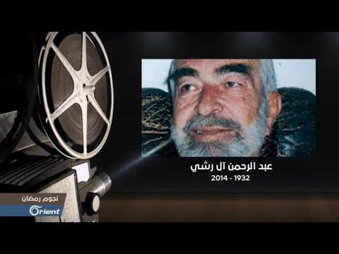 عبد الرحمن آل رشي: ابن حي الأكراد الذي صنع نجوميته بإصرار وفضح البعثيين في فيلم ممنوع نجوم رمضان-16  - 15:53-2019 / 5 / 23