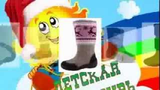 видео Об обуви Котофей ― Топтыга