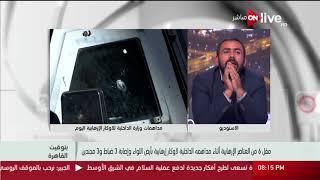بتوقيت القاهرة: وزارة الداخلية تداهم أوكار إرهابية بمنطقة أرض اللواء بمحافظة الجيزة