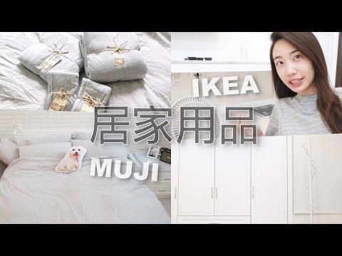 簡約歐風!無印良品&IKEA居家用品、北歐風樹枝衣帽架、超實用吸盤掛勾-C'est Agnes