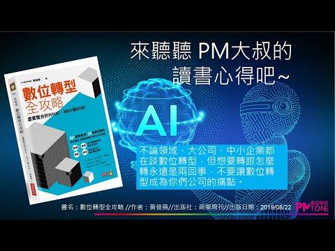 【PM讀書會】數位轉型全攻略(PPT影音版)
