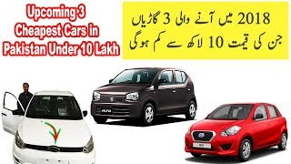 Upcoming 3 Cheapest Cars in Pakistan under 10 Lakh | Cars in Pakistan