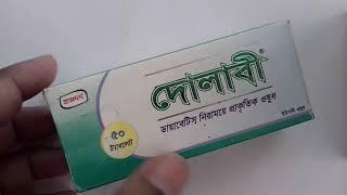 ডায়াবেটিস রোগ নিয়ন্ত্রণে প্রাকৃতিক ঔষধ Dolabi Tablet