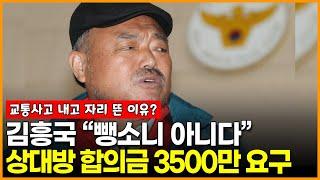 김흥국, 뺑소니 의혹 …