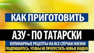 Азу по - татарски. Рецепт азу по - татарски из говядины.
