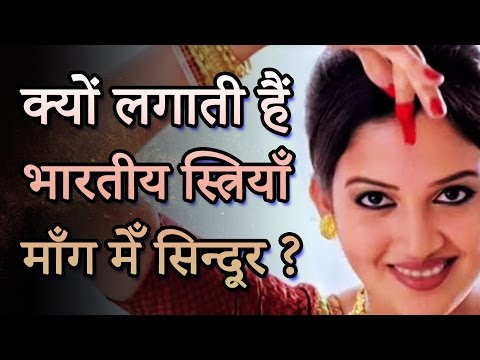 hindu-wedding-traditions-and-customs-क्यों-लगाती-हैं-भारतीय-स्त्रियाँ-अपनी-माँग-मेँ-सिन्दूर-?