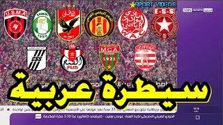 """تقرير """"بي إن سبورت"""" .. سيطرة عربية على مباريات ربع نهائي دوري أبطال إفريقيا و كأس الكاف"""