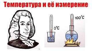 Температура и её измерение