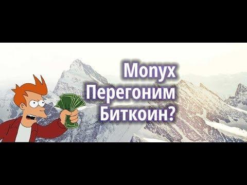 Monyx ICO - перегоним Биткоин?