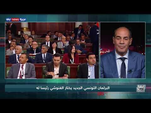 البرلمان التونسي الجديد يختار الغنوشي رئيسا له  - نشر قبل 6 ساعة