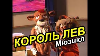 """""""Король лев"""" (мюзикл) 2019г. Семипалатинск"""