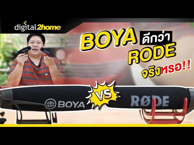 RODE VideoMic Go Vs Boya BY-BM2021 ไมค์ที่รูปร่างใกล้เคียงกันราคาต่างกันครึ่งนึง ถูกหรือแพงใครจะรอด