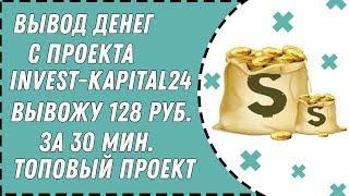 ВЫВОД ДЕНЕГ С ПРОЕКТА INVEST-KAPITAL24.RU / ТОПОВЫЙ ПРОЕКТ /  ЛЁГКИЕ ДЕНЬГИ / ИНВЕСТИЦИИ 2018!