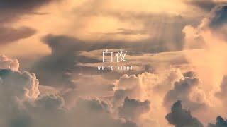 Gambar cover TAEYANG DOCUMENTARY [白夜 | WHITE NIGHT] TRAILER