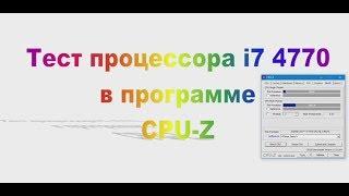 Тест i7 4770 в программе CPU-Z