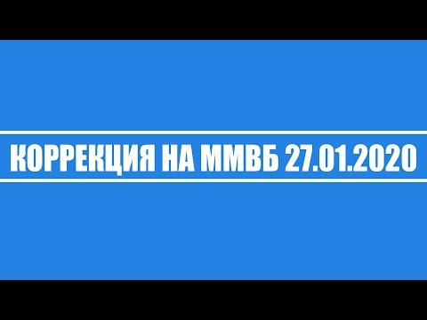ММВБ 27.01.2020 + Газпром + ВТБ + Северсталь +ТМК + Башнефть + Фосагро + Доллар + Нефть + Магнит