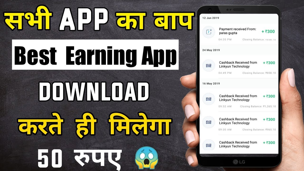 earn money from smartphone best earning app for android 2019 earn money from 7688
