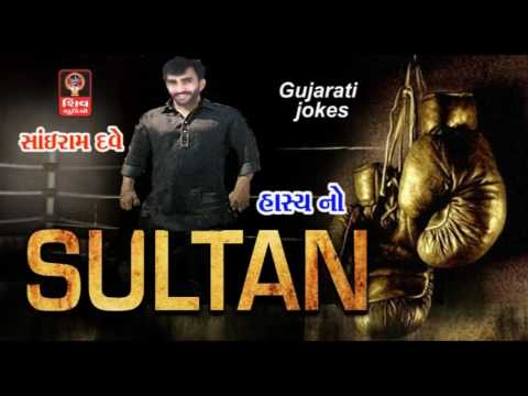 Hasya No SULTAN  2016 New Gujarati Jokes  2016 Gujarati Comedy Jokes Sairam Dave  Gujarati Dayro