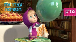 HOLD YOUR BREATH! (Episode 22) 🙊 Masha and the Bear