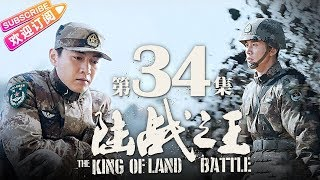 THE KING OF LAND BATTLE EP34《陆战之王》- Chen Xiao, Wang Lei, Wu Yue【Jetsen Huashi TV】