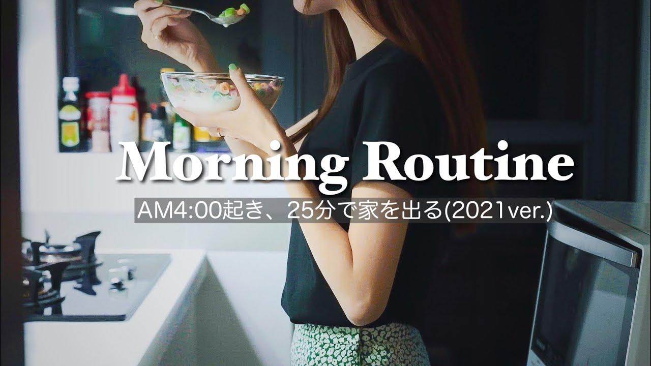 【Morning Routine】一人暮らしOL早朝シフトの日、超時短モーニングルーティン。その1年後の私の朝の過ごし方(2021ver.)