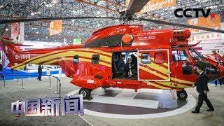 [中国新闻] 天津直博会:多款全球最新直升机机型集中亮相 | CCTV中文国际