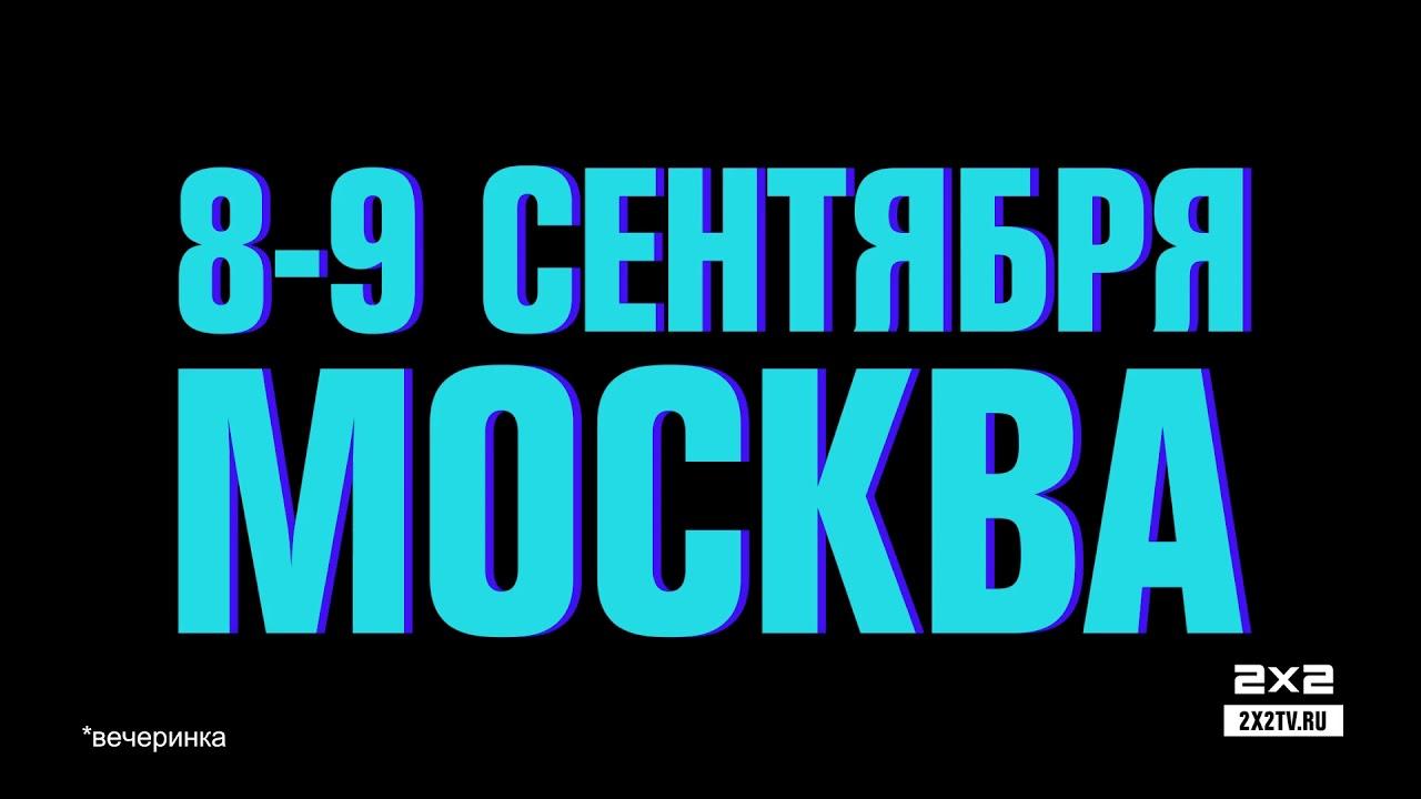 Телеканал 2х2 в москве русский сериал школа фильм