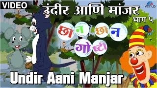 undir aani manjar chhan chhan goshti marathi animated children s story