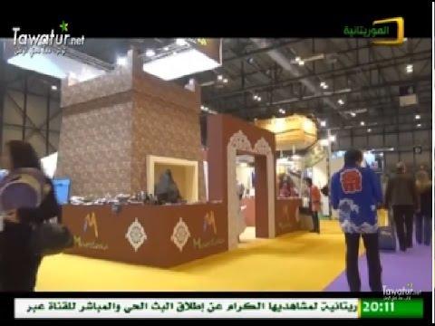 موريتانيا تشارك في النسخة 37 من المعرض الدولي للسفر والسياحة في إسبانيا - قناة الموريتانية