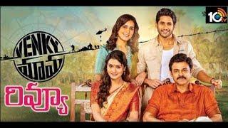 Venky Mama Movie Review And Public Talk   Venkatesh   Naga Chaitanya   Nede Vidudala   10TV News