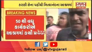 નિત્યાનંદના અમદાવાદ આશ્રમમાં પોલીસને સાથે રાખી કરણીસેનાનો હલ્લાબોલ   VTV Gujarati News